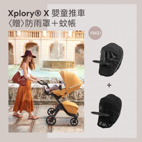 Xplory X 黑車架整車〈贈〉防雨罩+蚊帳