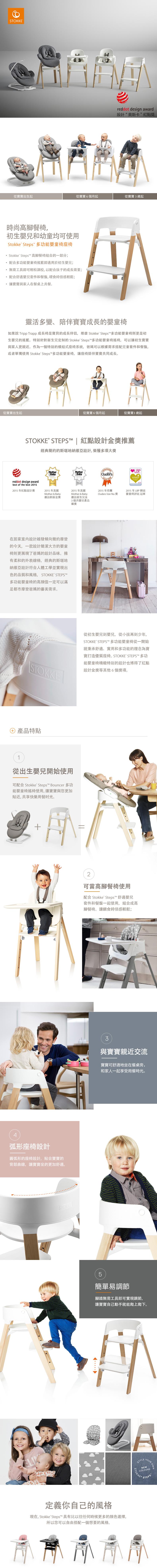 Stokke® Steps™ Chair Bundle  多功能婴童椅組合